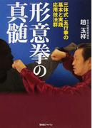 形意拳の真髄 三体式・五行拳の基本と実践応用技法群