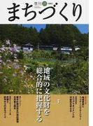季刊まちづくり 25 特集地域の文化財を総合的に把握する