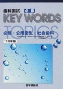 歯科国試必修KEY WORDS TOPICS 2010 必修・公衆衛生・社会歯科