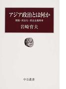 アジア政治とは何か 開発・民主化・民主主義再考 (中公叢書)