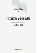 バブル/デフレ期の日本経済と経済政策 4 不良債権と金融危機