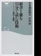 新書1冊を15分で読む技術 スーパー速読1週間 (祥伝社新書)(祥伝社新書)
