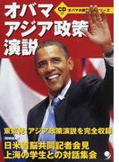 オバマアジア政策演説 日米共同記者会見・中国対話集会 (オバマ大統領演説シリーズ)