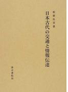 日本古代の交通と情報伝達