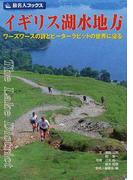 イギリス湖水地方 ワーズワースの詩とピーターラビットの世界に浸る 第3版 (旅名人ブックス)