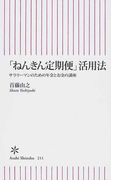 「ねんきん定期便」活用法 サラリーマンのための年金とお金の講座 (朝日新書)(朝日新書)