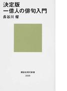 一億人の俳句入門 決定版 (講談社現代新書)(講談社現代新書)