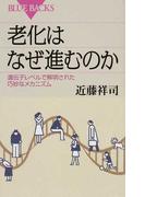 老化はなぜ進むのか 遺伝子レベルで解明された巧妙なメカニズム (ブルーバックス)(ブルー・バックス)