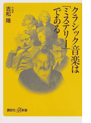 クラシック音楽は「ミステリー」である (講談社+α新書)(講談社+α新書)