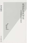 名ばかり大学生 日本型教育制度の終焉 (光文社新書)(光文社新書)
