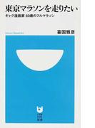 東京マラソンを走りたい ギャグ漫画家50歳のフルマラソン (小学館101新書)(小学館101新書)