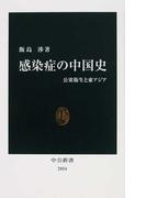 感染症の中国史 公衆衛生と東アジア (中公新書)