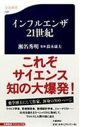 インフルエンザ21世紀 (文春新書)(文春新書)
