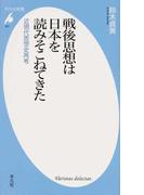 戦後思想は日本を読みそこねてきた 近現代思想史再考 (平凡社新書)(平凡社新書)