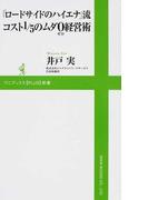 「ロードサイドのハイエナ」流コスト1/5のムダ0経営術 (ワニブックス〈PLUS〉新書)