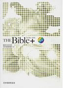 バイブル・プラス 聖書新共同訳 旧約聖書続編つき