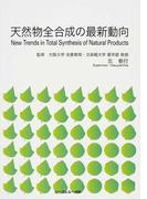 天然物全合成の最新動向 (CMC Books)