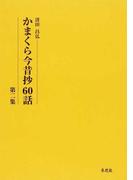 かまくら今昔抄60話 第2集