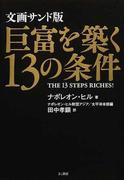 巨富を築く13の条件 文画サンド版