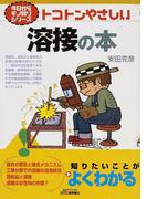 トコトンやさしい溶接の本 (B&Tブックス 今日からモノ知りシリーズ)