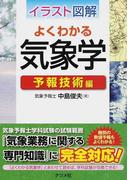 よくわかる気象学 イラスト図解 予報技術編