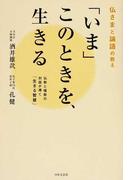 「いま」このときを、生きる 仏さまと論語の教え 仏教と儒教の対話が導く「生きる智慧」