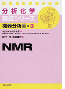 NMR (分析化学実技シリーズ 機器分析編)