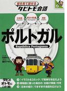 ポルトガル ポルトガル語+日本語英語