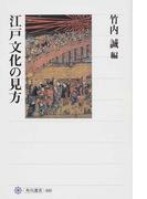 江戸文化の見方 (角川選書)(角川選書)