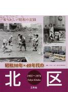昭和30年・40年代の北区 1955〜1974