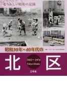 昭和30年・40年代の北区 1955〜1974 (なつかしい昭和の記録)