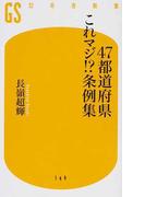 47都道府県これマジ!?条例集 (幻冬舎新書)(幻冬舎新書)