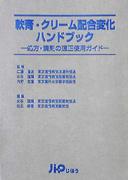 軟膏・クリーム配合変化ハンドブック 処方・調剤の適正使用ガイド 改訂版