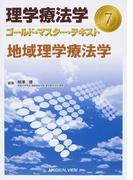 理学療法学ゴールド・マスター・テキスト 7 地域理学療法学