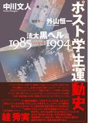 ポスト学生運動史 法大黒ヘル編 1985〜1994