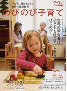 のびのび子育て 子どもに受けさせたい世界の幼児教育 世界の幼児教育/モンテッソーリ、フレーベル、シュタイナー/北欧の子育て (クーヨンBOOKS)