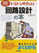 トコトンやさしい回路設計の本