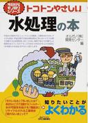 トコトンやさしい水処理の本