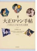大正ロマン手帖 ノスタルジック&モダンの世界 (らんぷの本 mascot)