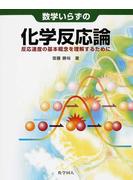 数学いらずの化学反応論 反応速度の基本概念を理解するために