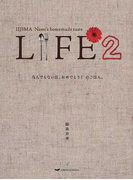 LIFE なんでもない日、おめでとう!のごはん。 IIJIMA Nami's homemade taste 2 (ほぼ日ブックス)