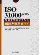 ISO 31000:2009リスクマネジメント解説と適用ガイド (Management System ISO SERIES)