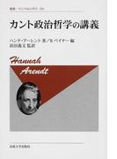 カント政治哲学の講義 新装版 (叢書・ウニベルシタス)