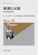 推測と反駁 科学的知識の発展 新装版 (叢書・ウニベルシタス)