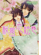桜嵐恋絵巻 ひととせめぐり (小学館ルルル文庫)(小学館ルルル文庫)
