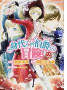 身代わり伯爵の冒険 2 (あすかコミックスDX)(あすかコミックスDX)