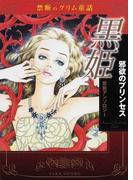 黒姫邪欲のプリンセス 禁断アンソロジー (TAKE SHOBO漫画文庫 禁断のグリム童話)