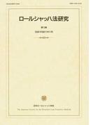 ロールシャッハ法研究 第13巻