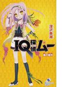 IQ探偵ムー 春の暗号 (ポプラカラフル文庫)(ポプラカラフル文庫)