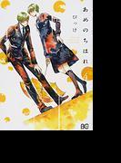 あめのちはれ(ビーズログコミックス) 8巻セット